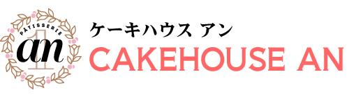 ケーキハウス・アン(香椎)